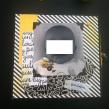 Mini album jaune noir et blanc - Mon faire-part est unique 9